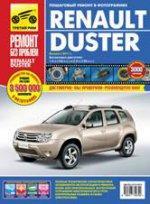 Renault Duster с 2011г. цв