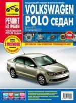 Volkswagen Polo седан с 2010 г. цв