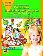 Развитие звуковой культуры речи у детей 3-4л