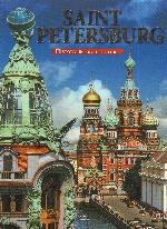 Альбом «Санкт- Петербург» 160 стр. англ. язык