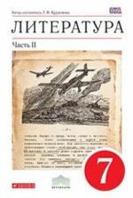 Литература 7кл [Учебник-хрестом. ч2]Вертикаль ФП