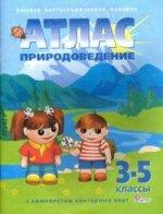 Атлас+к/к 3-4кл Природоведение