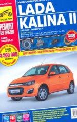 Ваз Lada Kalina II. Вып. с 2013г. цв