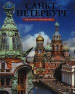 Альбом «Санкт- Петербург» 160 стр. русск. язык