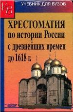 Хрест. по истории России с др. времен до 1618 года