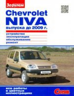 Chevrolet NIVA выпуск до 2009г.устр,экспл,обсл,рем