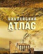 4334 Библейский атлас