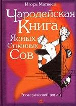 Чародейская Книга Ясных огненных Сов