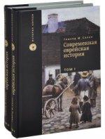 Современная еврейская история (2 тома)