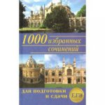 1000 избранных сочинений дл подготовки и сдачи ЕГЭ