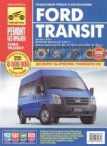 Ford Transit с 2006г. цв