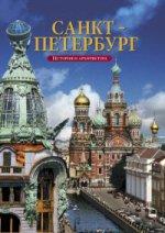 Альбом «Санкт- Петербург» 160 стр. нем. язык