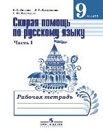 Скорая помощь по рус.яз. 9кл [РТ ч1,ч2 Комплект]