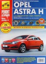 Opel Astra с 2004г, цв