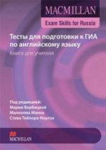 ГИА по английскому языку:Тесты - Книга учителя+CD