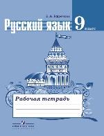 Русский язык 9кл [Рабочая тетрадь]