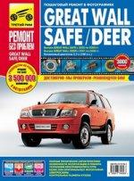 Great Wall Safe с 2002-2009гг.Deer с 01-08гг. цв