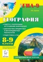 ГИА География 8-9кл Работа с источниками инф
