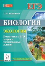 Биология. Экология ЕГЭ Теория и тренир. задания