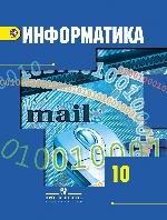 Информатика и ИКТ 10кл [Учебник] баз. и проф. ур