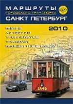 Санкт-Петербург. Маршруты гор.транспорта+пригороды