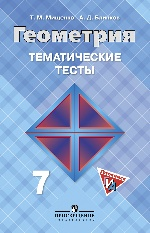Геометрия 7кл [Темат. тесты] к уч. Атанасяна
