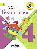 Технология 4кл [Учебник] ФГОС