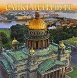Санкт-Петербург 304 страницы (квадрат),русский яз