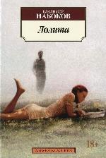 Лолита (нов/обл.)