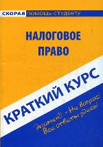 Краткий курс: Налоговое право