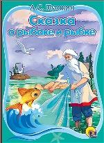 Александр Сергеевич Пушкин. Картонка: Сказка о рыбаке и рыбке