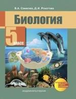 Биология 5кл [Учебник](ФГОС)