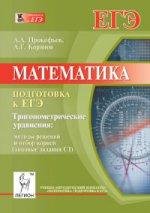 ЕГЭ Математика Тригоном. ур-ния: методы реш. (С1)