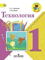 Технология 1кл [Учебник] ФГОС ФП