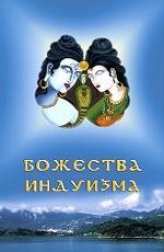 Божества индуизма