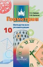 Геометрия 10кл [Метод. реком.] баз. и углубл. ур