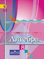Алгебра 8кл [Учебник] ФГОС ФП