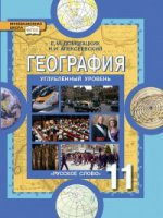 География 11кл [Учебник] углубленный ур. ФГОС