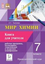 Мир химии 7кл Книга для учителя. Рабоч. программа