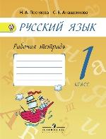 Рус. язык 1кл [Раб. тетр.] к уч. Поляковой ФГОС