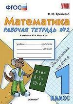 УМК Математика 1кл Моро [Рабочая тетрадь №2] ФГОС