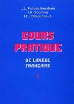 Практическ.курс французск.языка. В 2-х ч. 10-е изд