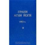 Грани Агни Йоги  1961 г. Том 2