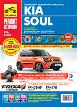 Kia Soul с 2008г. цв