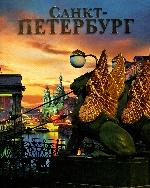 Альбом «Санкт- Петербург» 304 стр. русск. язык