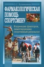 Фармакологическая помощь спортсмену