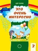 Это очень интересно! Хрестоматия. Для детей 5-7 лет. Часть I. Книга с аудиоприложением (2 CD) и методическими подсказками. Методические подсказки для педагогов и родителей