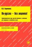 По-русски — без акцента! Пособие по русской фонетике и интонации для студентов РКИ