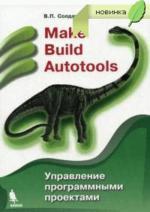 Make, Build, Autotools. Управление программными проектами