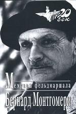 Мемуары фельдмаршала